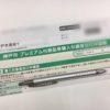 プレミアム付商品券とは☆住民税非課税世帯&赤ちゃん世帯は必ずもらえる!