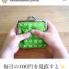 毎日の100円を見直すと…?