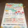 神戸市 中学校給食が4月から半額になります